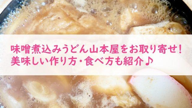 味噌煮込みうどん山本屋をお取り寄せ!美味しい作り方・食べ方も紹介♪