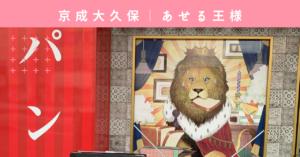 京成大久保 あせる王様